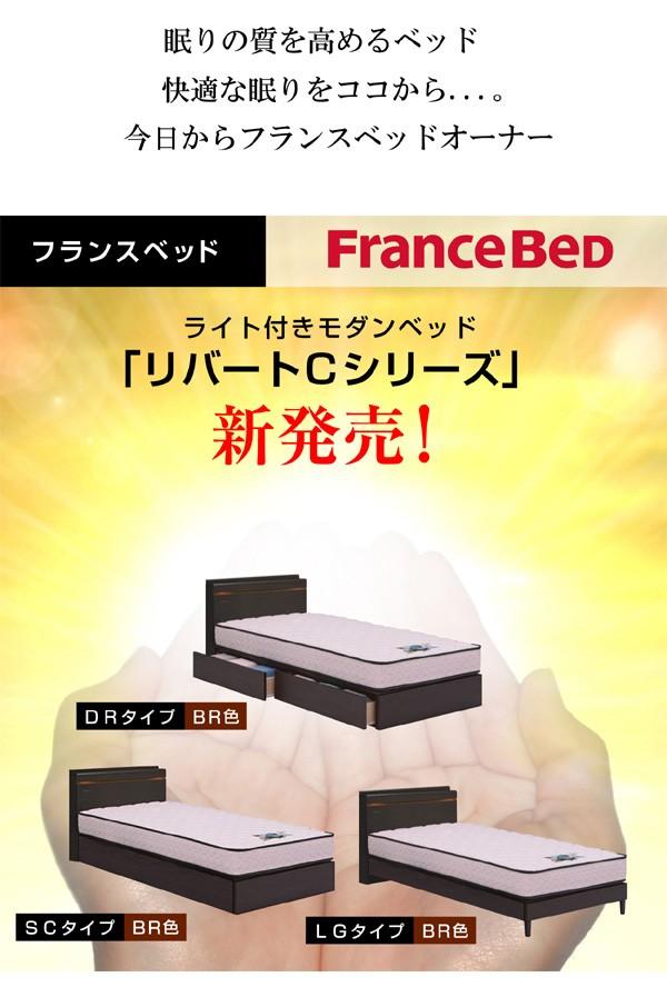 フランスベッド ベッド  リバートCシリーズ SC タイプ