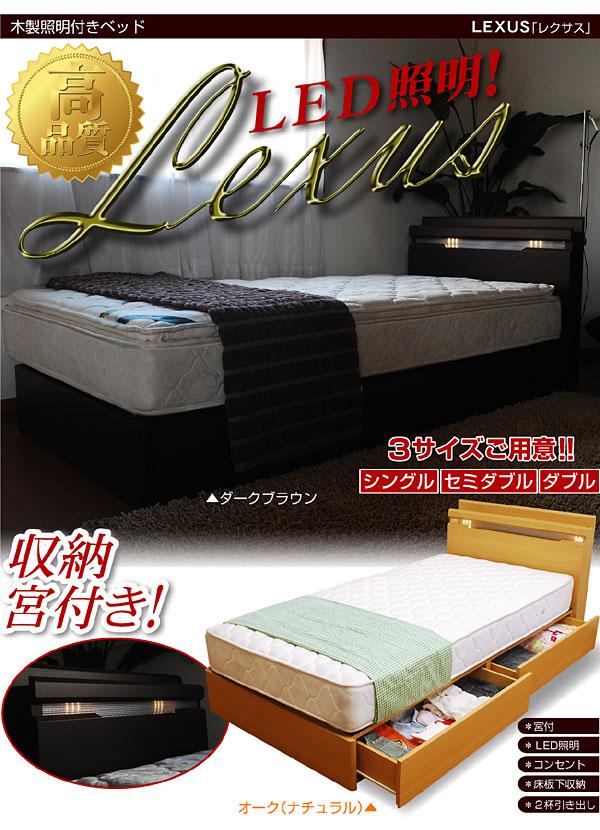 収納ベッドベットシンプルナチュラル引き出し子供部屋収納付き