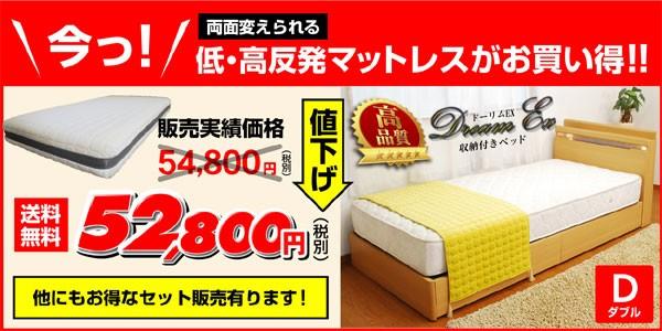ベッド 収納付きベッド ドリームEX