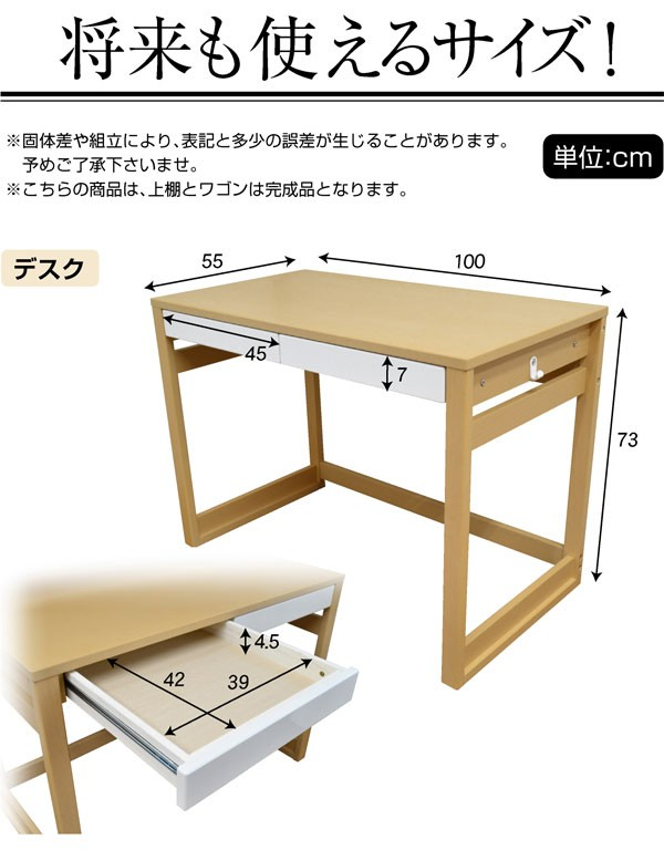 勉強机 学習デスク 学習机 まなぶ2 学習椅子