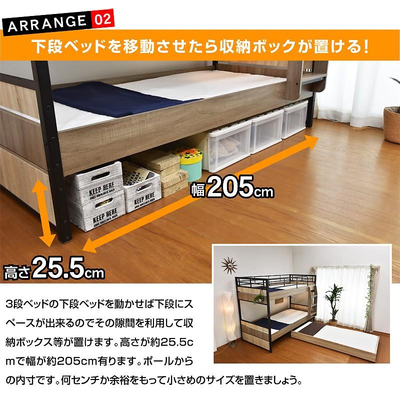 三段ベッド ガイアアイアン 親子ベッド