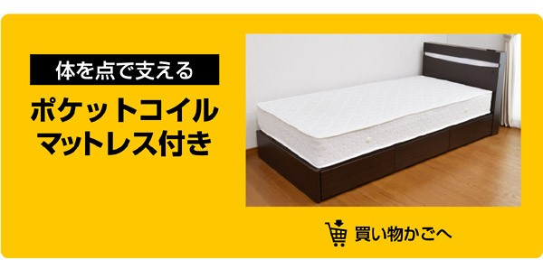 宮棚・コンセント付き収納付きベッド ターボ