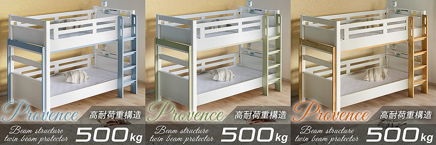 二段ベッド プロバンス