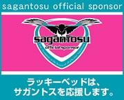 J1サガントス オフィシャルスポンサー