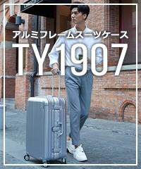 アルミフレームスーツケースTY1907