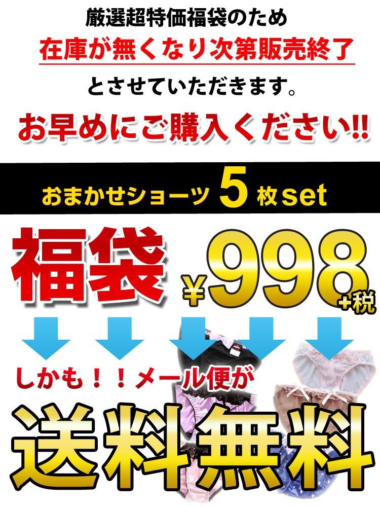激安福袋!1点あたり166円以下でショーツ単品6点セットが買える。