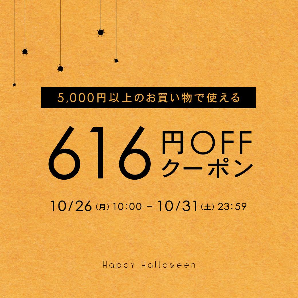 【店内全品対象】ハロウィン限定クーポン