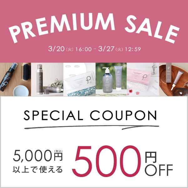 大決算セール連動★ まとめ買いクーポン500円OFF!