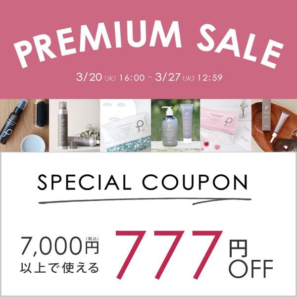 大決算セール連動★ まとめ買いクーポン777円OFF!