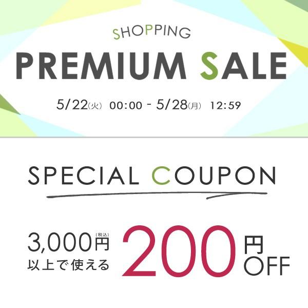 まとめ買いクーポン★200円OFF!
