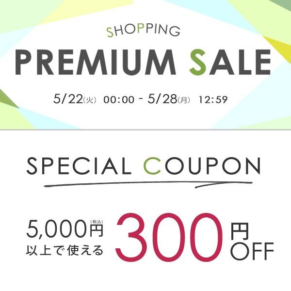 まとめ買いクーポン★ 300円OFF!