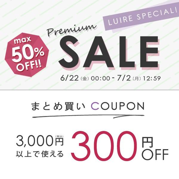 プレミアム感謝セール★ まとめ買いクーポン300円OFF!