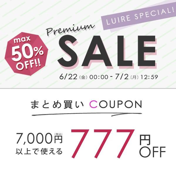 プレミアム感謝セール★ まとめ買いクーポン777円OFF!