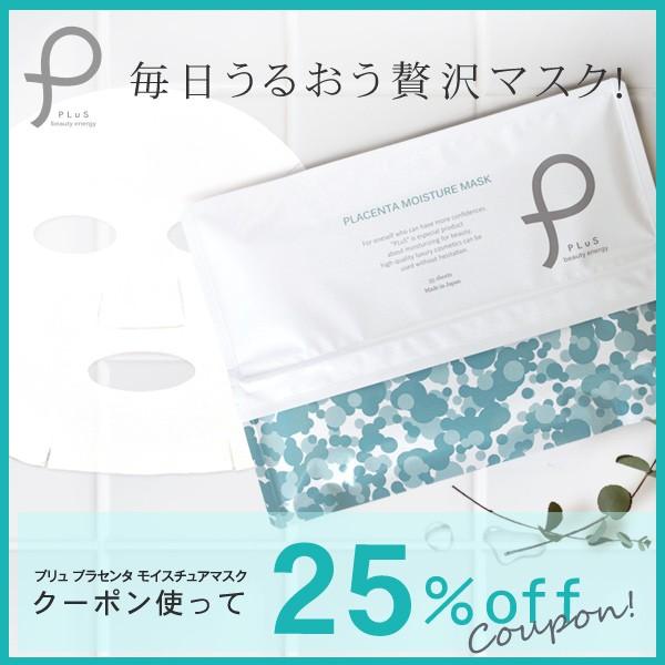 期間限定★プリュ プラセンタ モイスチュアマスク が25%OFF!