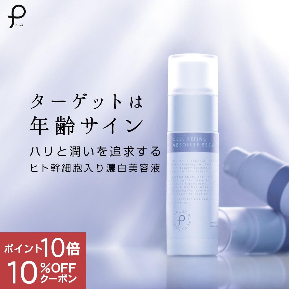 【10%OFF】ヒト幹細胞美容液『プリュ セルリファイン アブソリュート エッセンス』
