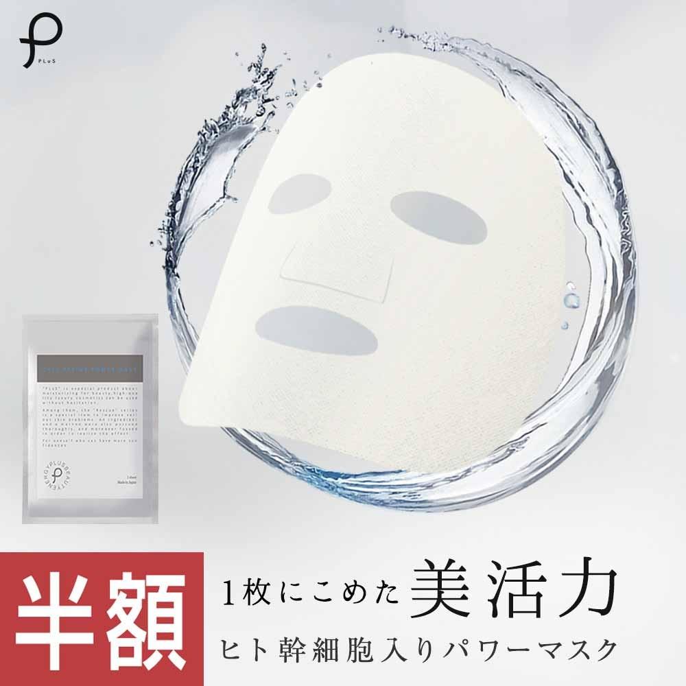 【半額クーポン】プリュ セルリファイン パワーマスク