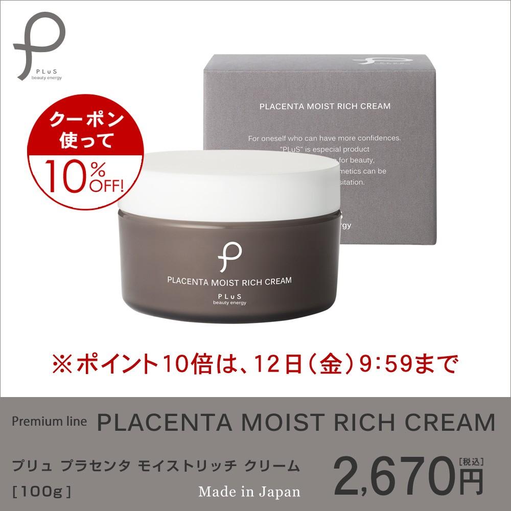 モイストリッチクリーム★パッケージリニューアル&再入荷キャンペーン!10%OFF!