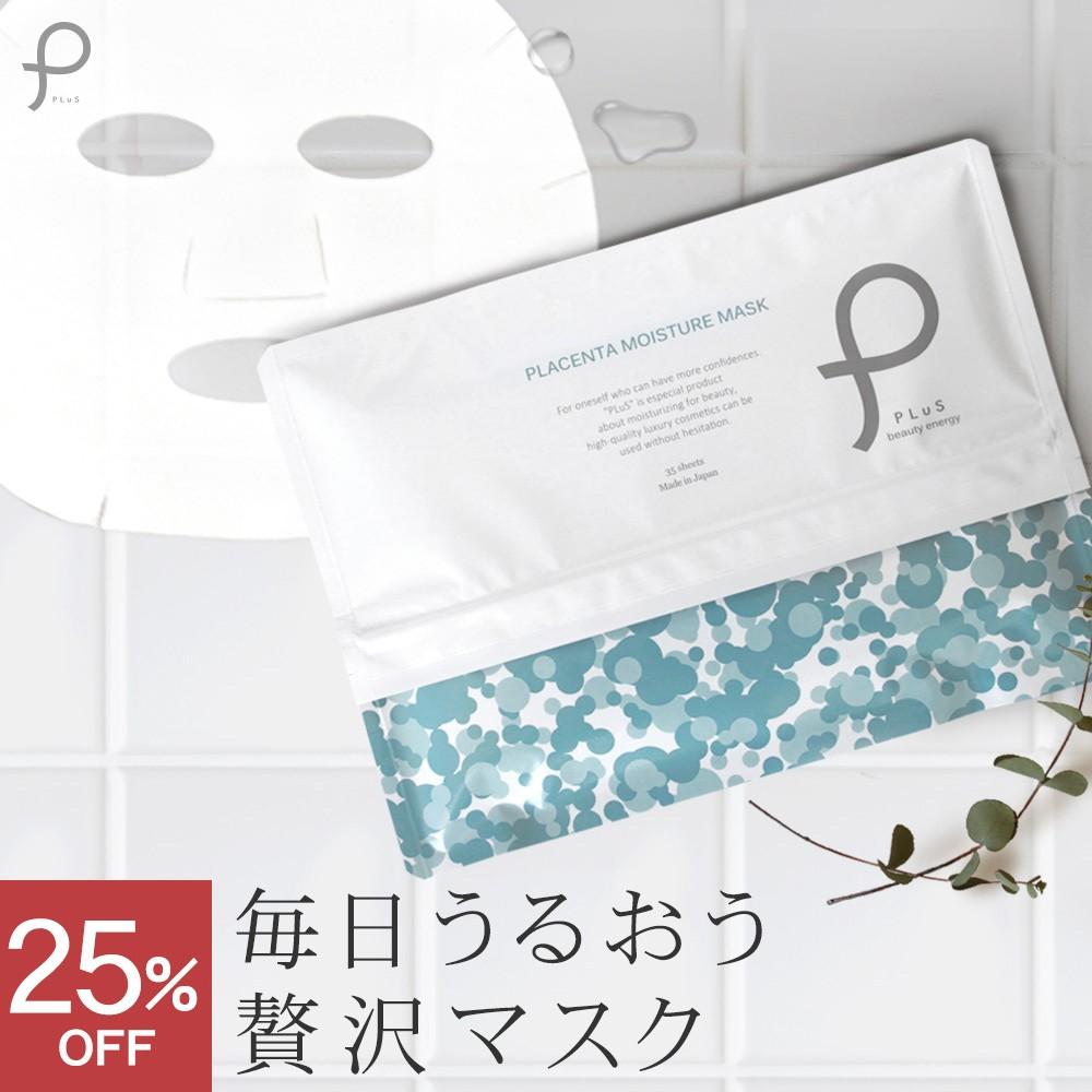 プラセンタ モイスチュアマスク【25%OFFクーポン】