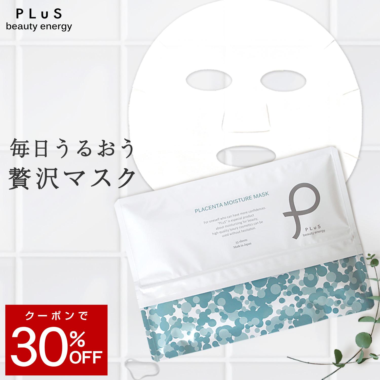 期間限定!プリュ プラセンタ モイスチュアマスク が30%OFF!