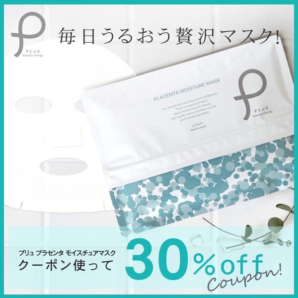 プリュ プラセンタ モイスチュアマスク に使える ★30%OFFクーポン