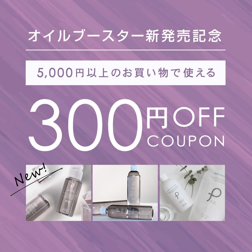 新発売のオイルブースターとのセットで使える!5000円以上で300円OFFクーポン
