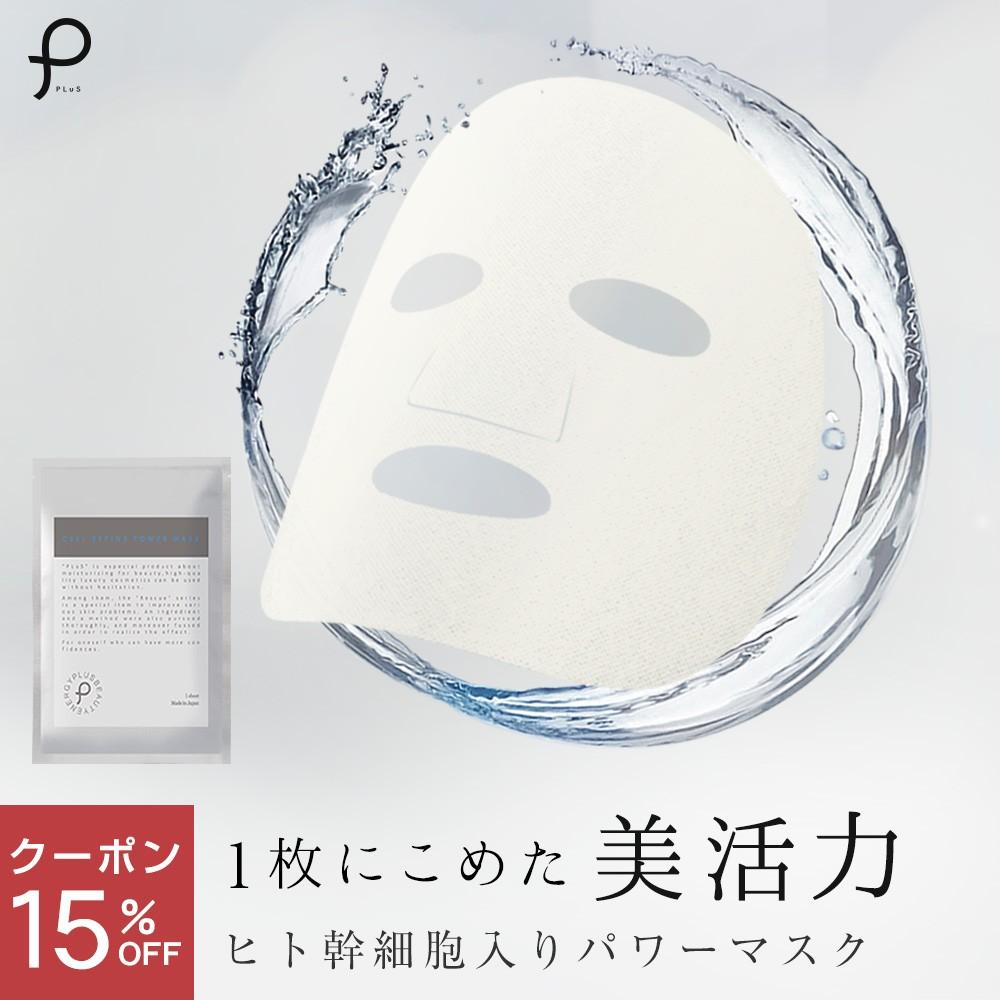 ヒト幹細胞シートマスク\3点以上で15%OFF/クーポン!!
