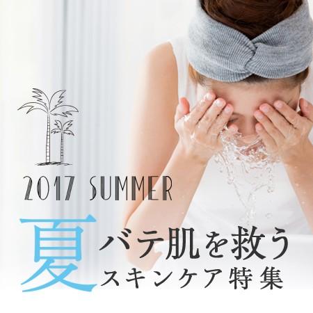 夏バテ肌のスキンケア!