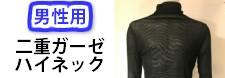 男性用シルク二重ガーゼ羽衣ハイネックシャツ