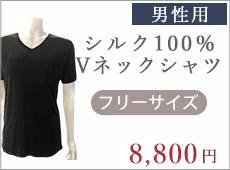 シルクメンズVネックシャツ
