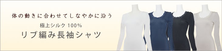 シルクリブ編み長袖シャツ