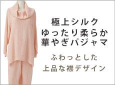 シルク華やぎパジャマ