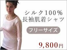 シルク長袖肌着Tシャツ