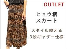 シルクヒョウ柄スカート