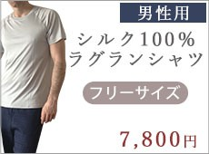 シルクメンズラグランTシャツ