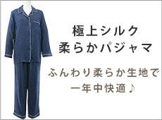 シルク柔らかパジャマ