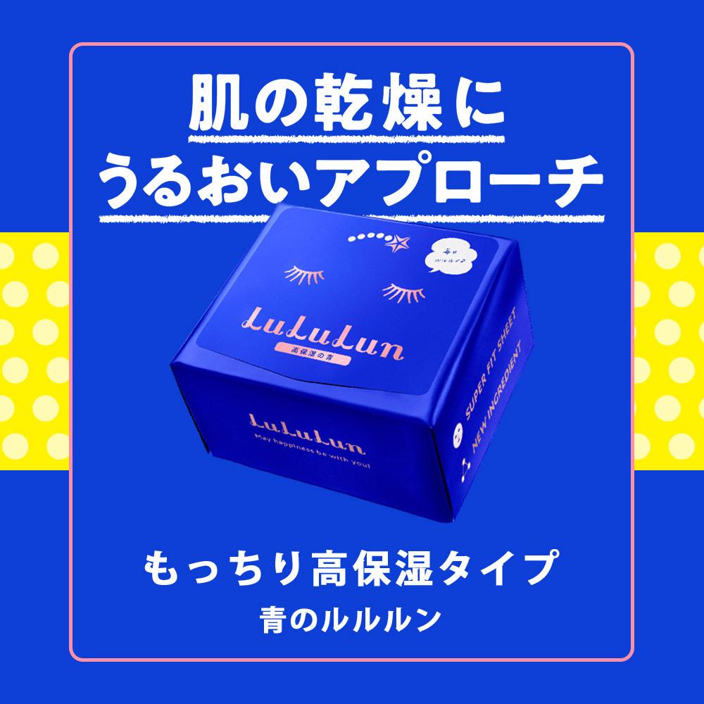 青のルルルン 32枚入り 1