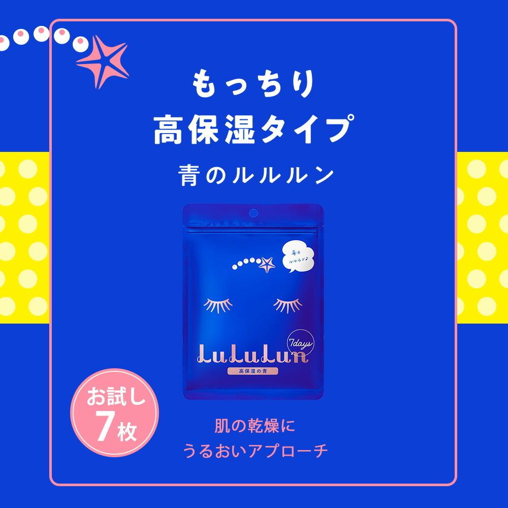ルルルン お試しセット(ピンク・青・白) LuLuLun 5