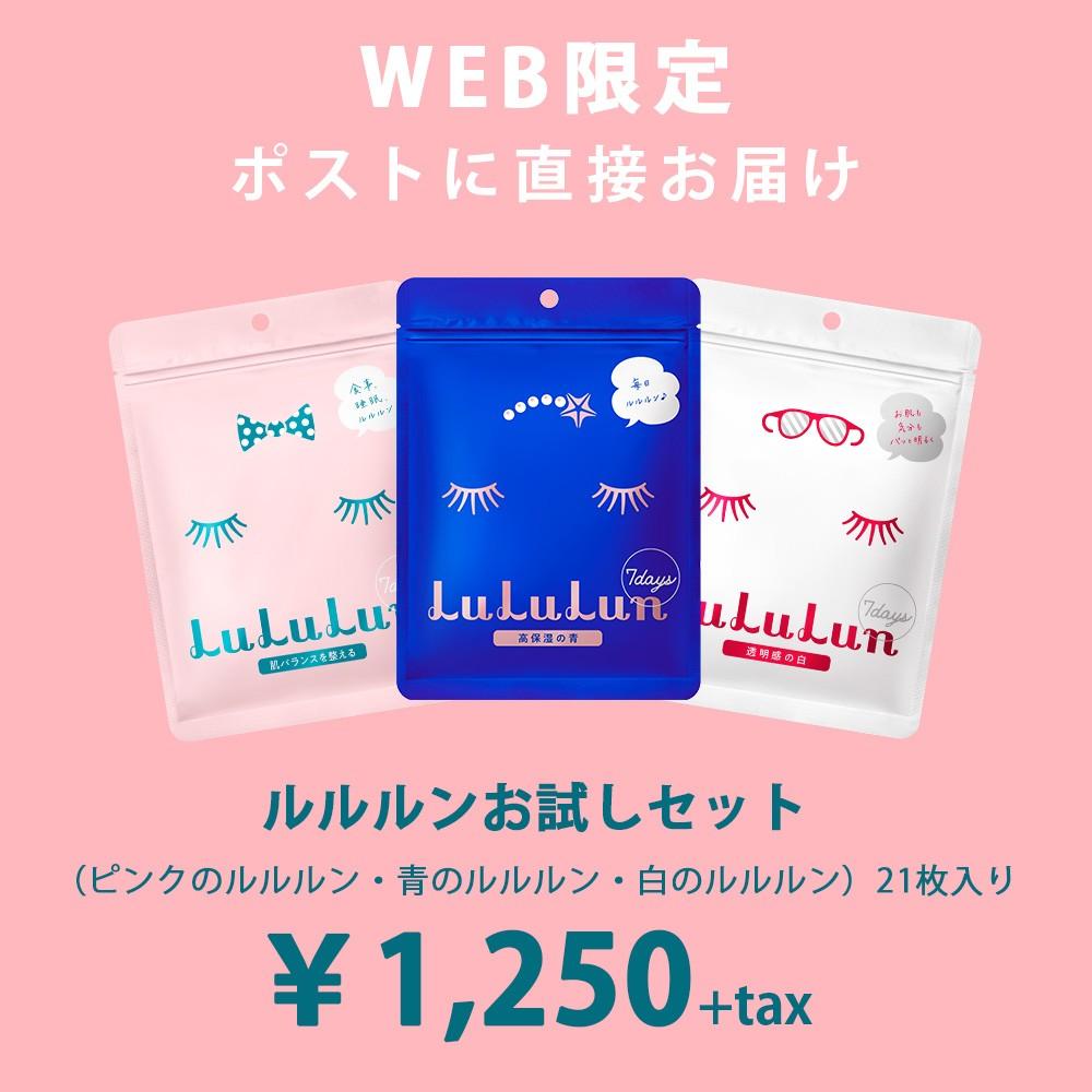 ルルルン お試しセット(ピンク・青・白) LuLuLun 10