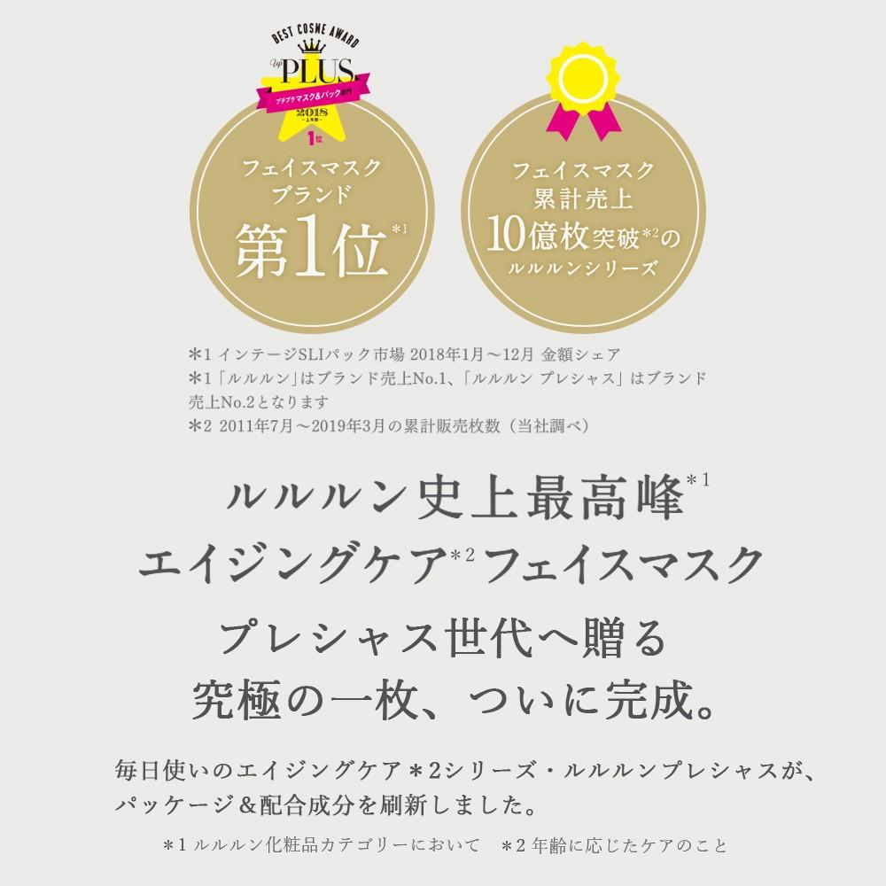 ルルルンプレシャスお試しセット(GREEN・RED・WHITE) 1