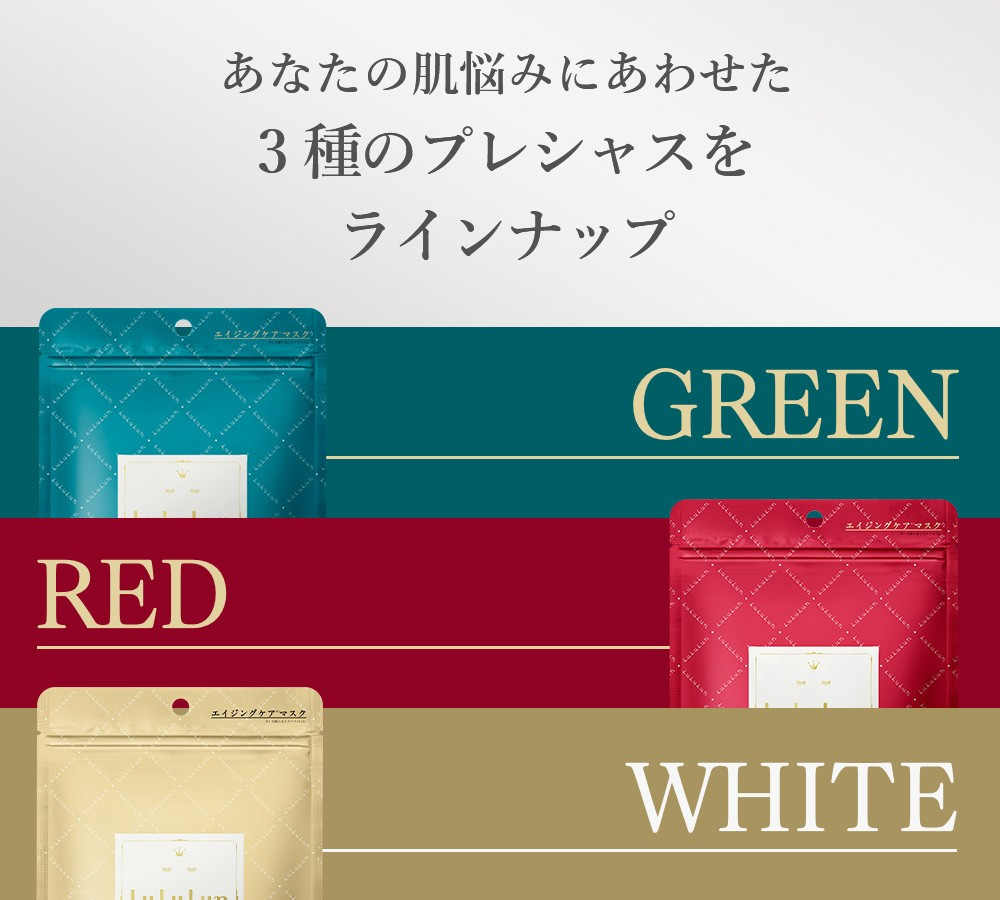 ルルルンプレシャスお試しセット(GREEN・RED・WHITE) 4