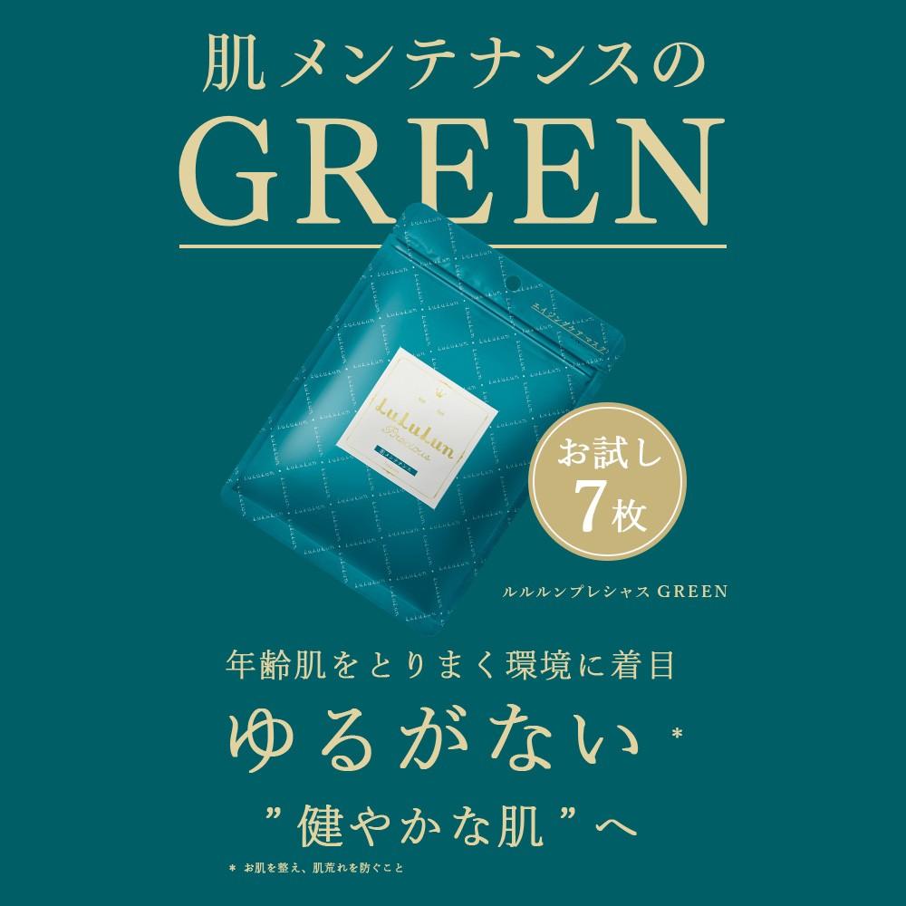 ルルルンプレシャスお試しセット(GREEN・RED・WHITE) 5
