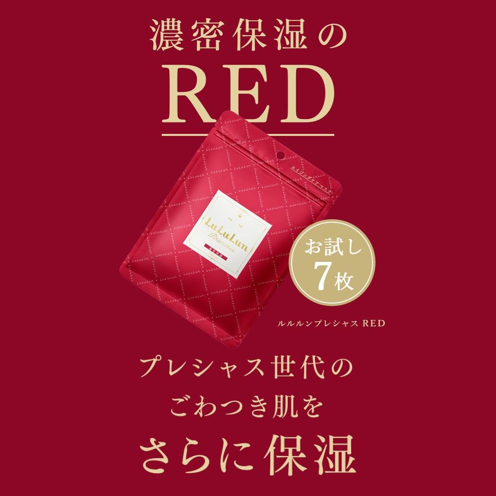 ルルルンプレシャスお試しセット(GREEN・RED・WHITE) 6