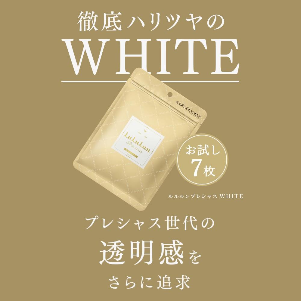 ルルルンプレシャスお試しセット(GREEN・RED・WHITE) 7