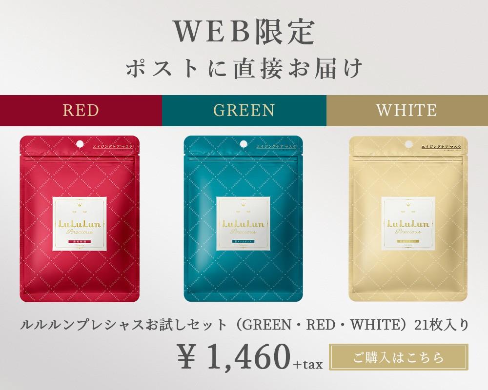ルルルンプレシャスお試しセット(GREEN・RED・WHITE) 10