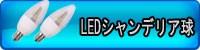 LEDシャンデリア電球