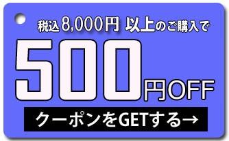 【500円OFF】8000円以上のご購入★期間限定★