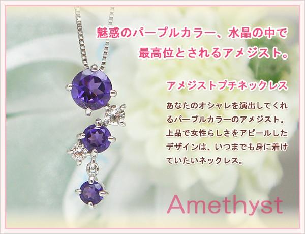 魅惑のパープルカラー、水晶の中で最高位とされる宝石・アメジストプチネックレス