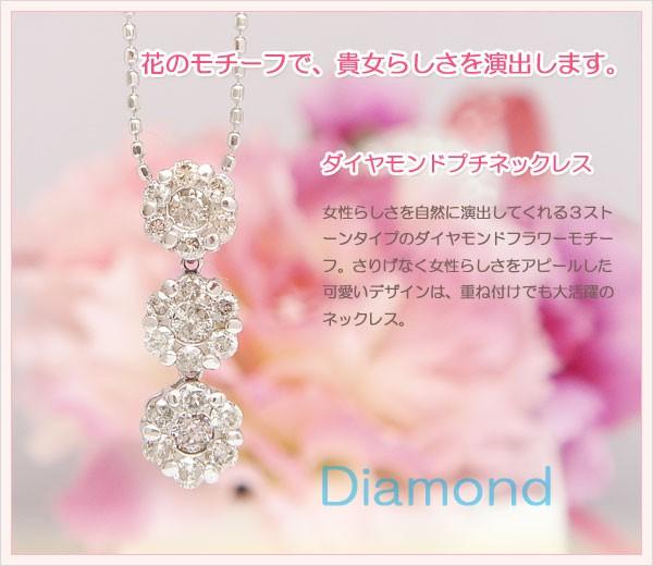 花のモチーフで、貴女らしさを演出します・ダイヤモンドプチネックレス