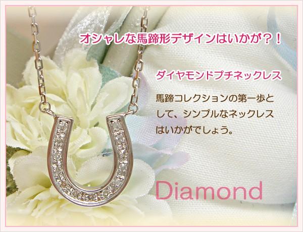 オシャレな馬蹄形デザインはいかが?!・ダイヤモンドプチネックレス