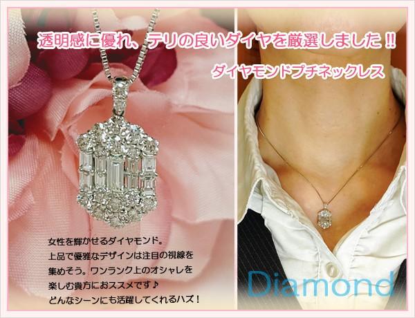 透明感に優れ、テリの良いダイヤを厳選しました !・ダイヤモンドプチネックレス